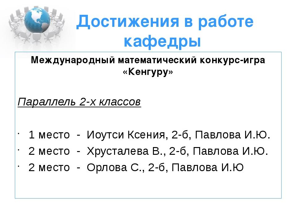 Достижения в работе кафедры Международный математический конкурс-игра «Кенгур...