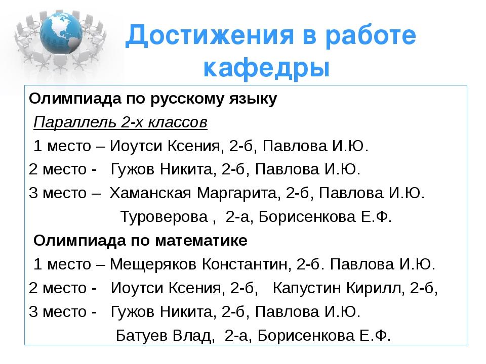 Достижения в работе кафедры Олимпиада по русскому языку Параллель 2-х классо...