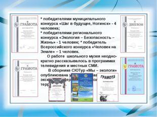 * победителями муниципального конкурса «Шаг в будущее, Ногинск» - 4 человека;