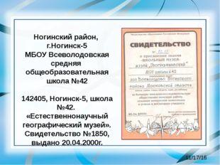 Ногинский район, г.Ногинск-5 МБОУ Всеволодовская средняя общеобразовательная