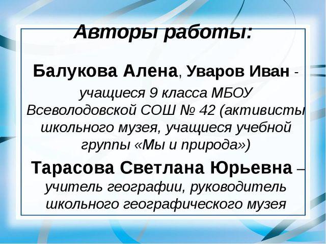 Авторы работы: Балукова Алена, Уваров Иван - учащиеся 9 класса МБОУ Всеволодо...