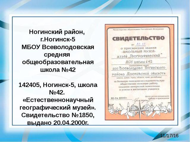 Ногинский район, г.Ногинск-5 МБОУ Всеволодовская средняя общеобразовательная...