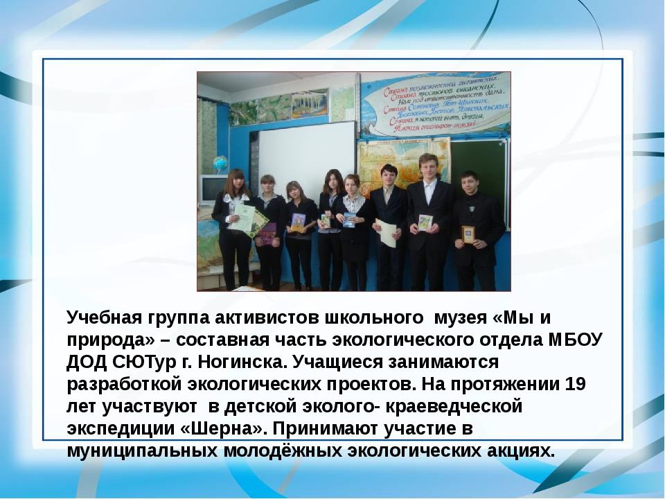 Учебная группа активистов школьного музея «Мы и природа» – составная часть эк...