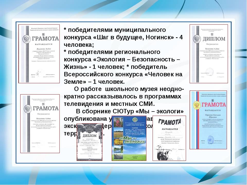 * победителями муниципального конкурса «Шаг в будущее, Ногинск» - 4 человека;...