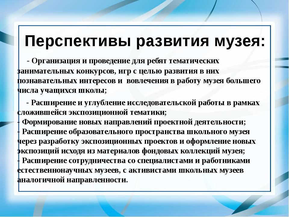 Перспективы развития музея: - Организация и проведение для ребят тематически...