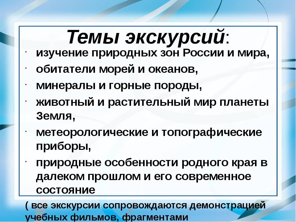 Темы экскурсий: изучение природных зон России и мира, обитатели морей и океан...