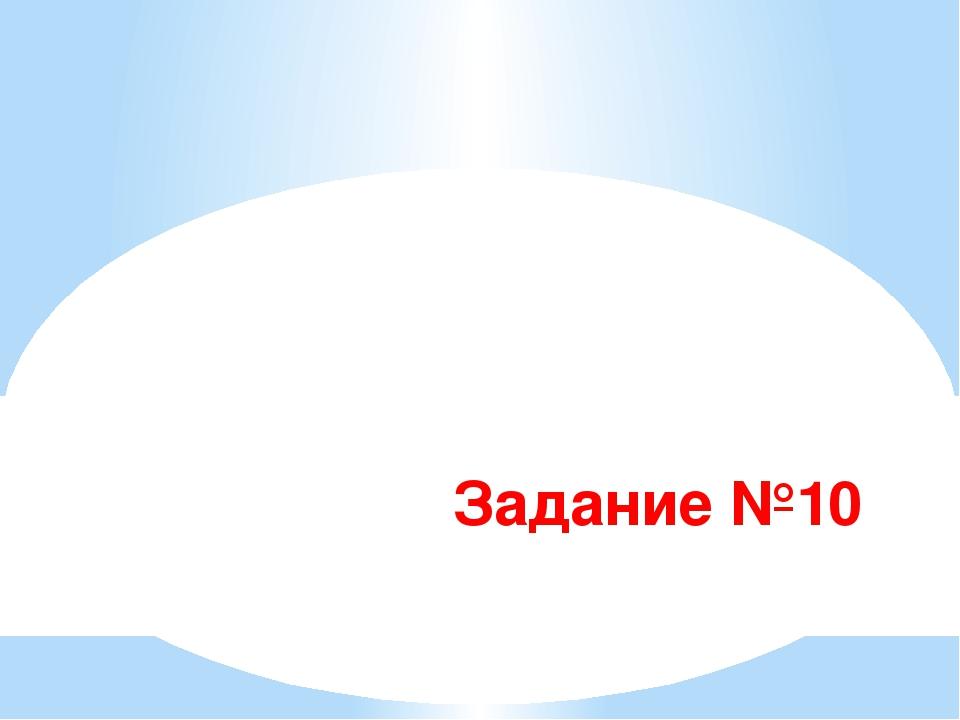 Задание №10