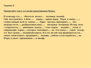 Задание 4: Прочитайте текст, вставляя пропущенные буквы. И отовсюду ста…. с