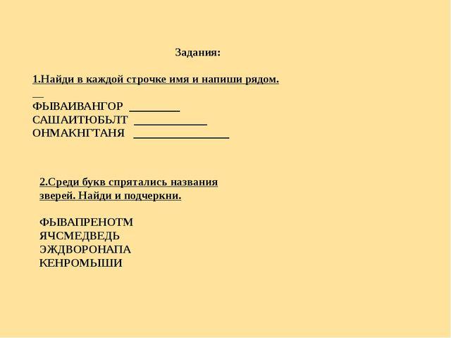 Задания: 1.Найди в каждой строчке имя и напиши рядом. ФЫВАИВАНГОР _________...