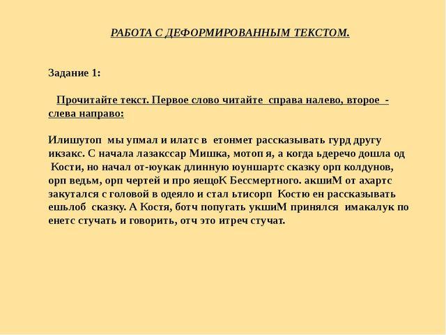 РАБОТА С ДЕФОРМИРОВАННЫМ ТЕКСТОМ. Задание 1: Прочитайте текст. Первое сло...