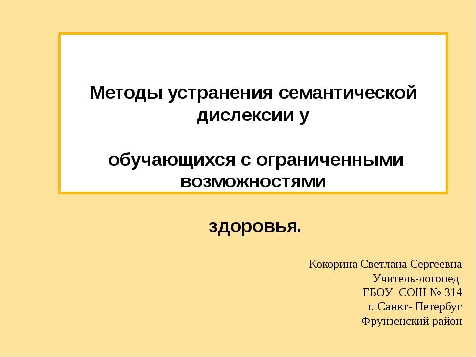 Методы устранения семантической дислексии у обучающихся с ограниченными возм...