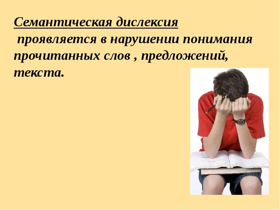 Семантическая дислексия проявляется в нарушении понимания прочитанных слов ,...
