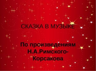 СКАЗКА В МУЗЫКЕ По произведениям Н.А.Римского-Корсакова
