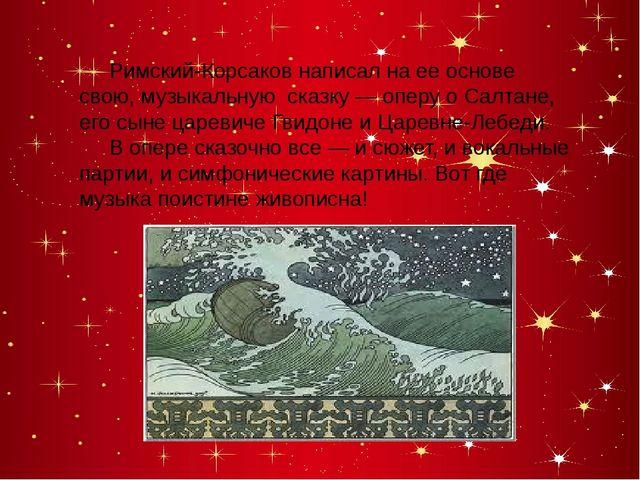 Римский-Корсаков написал на ее основе свою, музыкальную сказку — оперу о Сал...