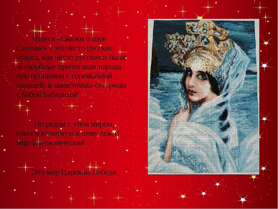 Чудеса «Сказки о царе Салтане» - это чисто русские чудеса, как чисто русским...