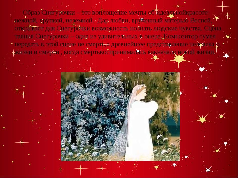 Образ Снегурочки – это воплощение мечты об идеальнойкрасоте: нежной, хрупкой...