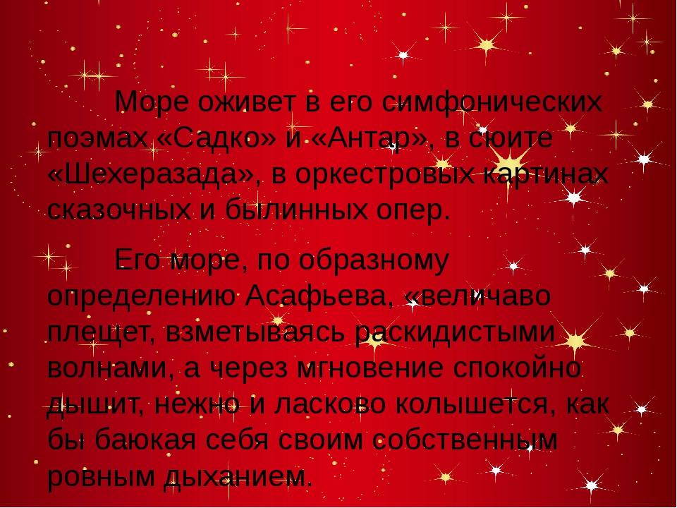 Море оживет в его симфонических поэмах «Садко» и «Антар», в сюите «Шехеразад...