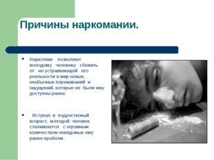 Причины наркомании. Наркотики позволяют молодому человеку сбежать от не устра