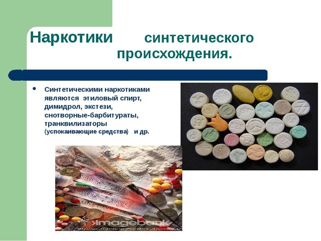 Наркотики синтетического происхождения. Синтетическими наркотиками являются э...