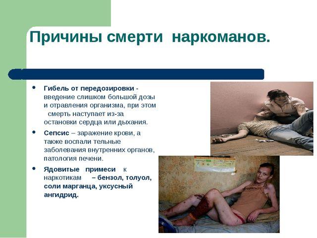 Причины смерти наркоманов. Гибель от передозировки - введение слишком большой...