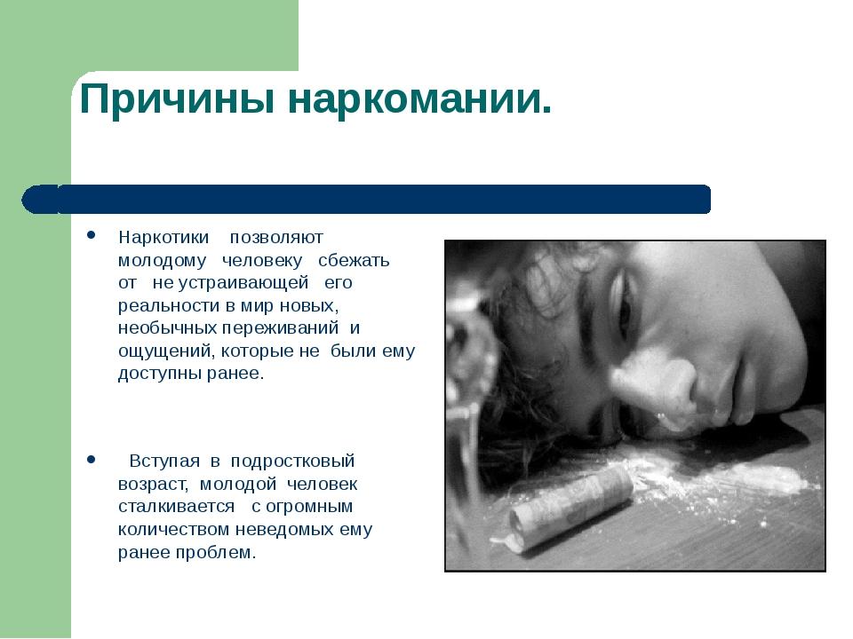 Причины наркомании. Наркотики позволяют молодому человеку сбежать от не устра...