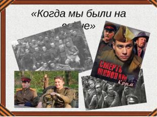 «Когда мы были на войне»
