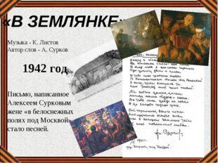 «В ЗЕМЛЯНКЕ» Музыка - К. Листов Автор слов - А. Сурков 1942 год Письмо, напис