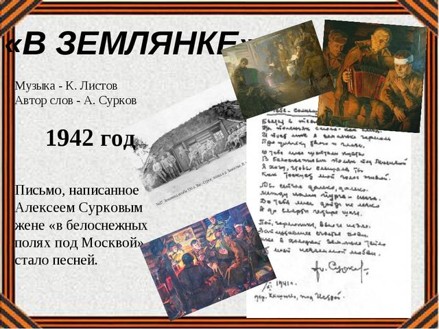 «В ЗЕМЛЯНКЕ» Музыка - К. Листов Автор слов - А. Сурков 1942 год Письмо, напис...