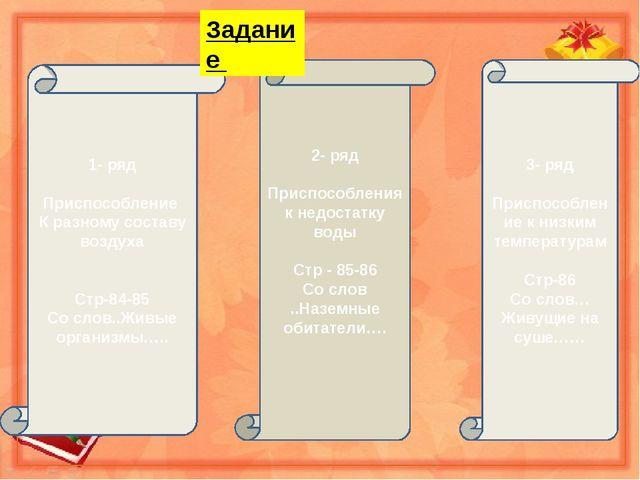 1- ряд Приспособление К разному составу воздуха Стр-84-85 Со слов..Живые орга...