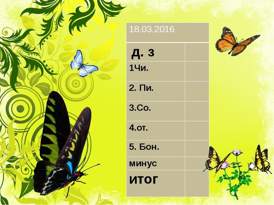18.03.2016 д.з 1Чи. 2. Пи. 3.Со. 4.от. 5. Бон. минус итог