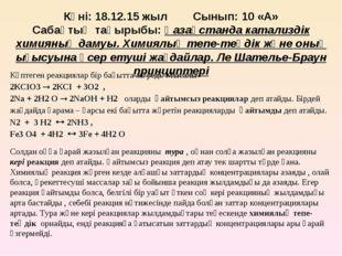 Күні: 18.12.15 жыл Сынып: 10 «А» Сабақтың тақырыбы: Қазақстанда катализдік хи