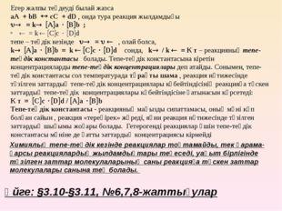 Егер жалпы теңдеуді былай жазса аА + bВ  сС + dD , онда тура реакция жылдамд