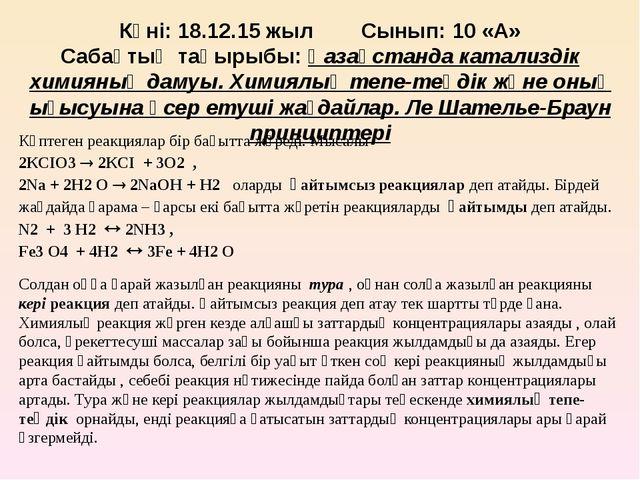 Күні: 18.12.15 жыл Сынып: 10 «А» Сабақтың тақырыбы: Қазақстанда катализдік хи...