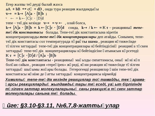 Егер жалпы теңдеуді былай жазса аА + bВ  сС + dD , онда тура реакция жылдамд...