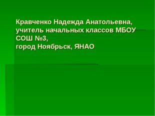 Кравченко Надежда Анатольевна, учитель начальных классов МБОУ СОШ №3, город