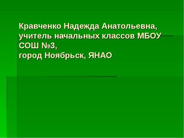 Кравченко Надежда Анатольевна, учитель начальных классов МБОУ СОШ №3, город...