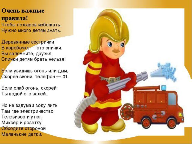 Очень важные правила! Чтобы пожаров избежать, Нужно много детям знать. Деревя...