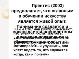 Прентис (2003) предполагает, что «главным в обучении искусству является живо
