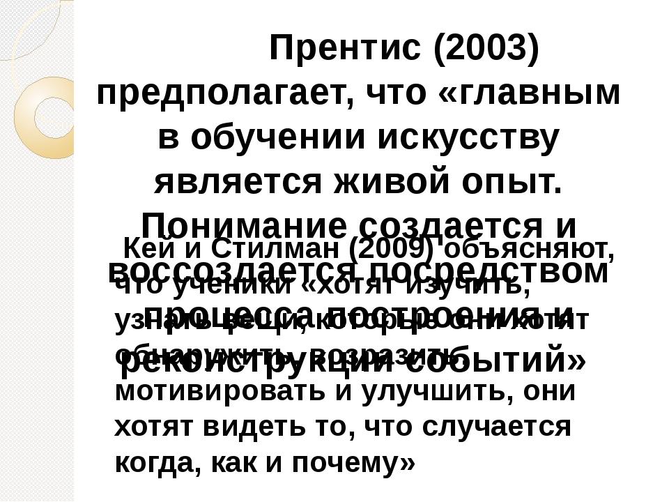 Прентис (2003) предполагает, что «главным в обучении искусству является живо...