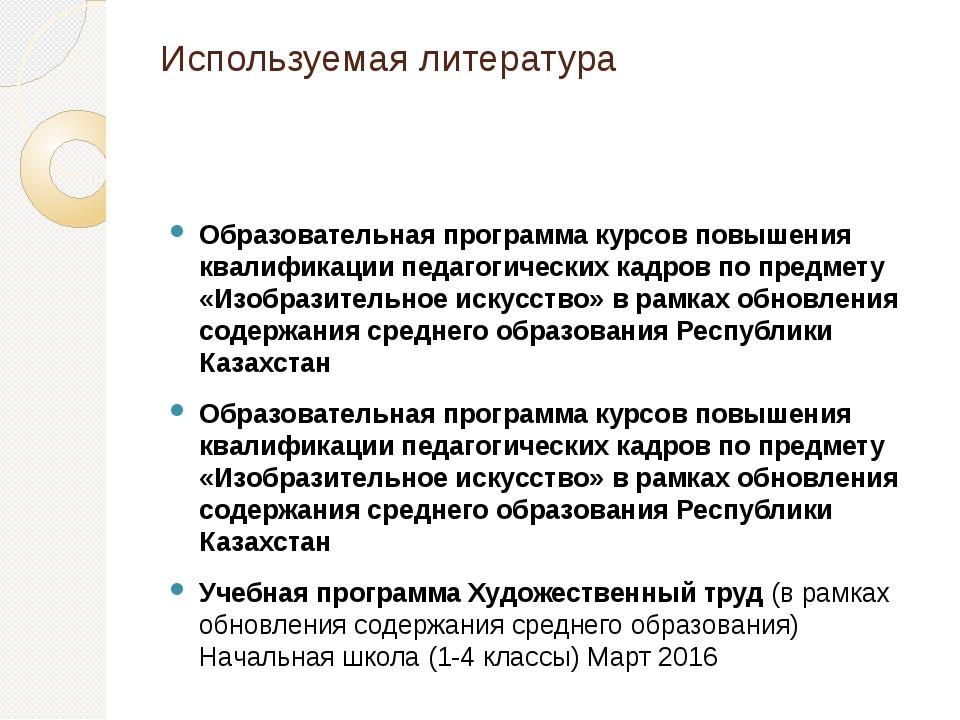 Используемая литература Образовательная программа курсов повышения квалификац...