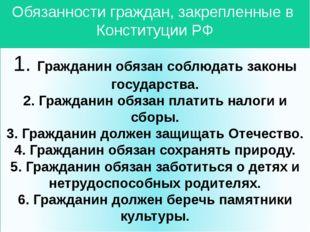Обязанности граждан, закрепленные в Конституции РФ 1. Гражданин обязан соблюд