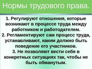 Нормы трудового права. 1. Регулируют отношения, которые возникают в процессе
