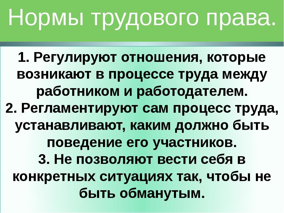 Нормы трудового права. 1. Регулируют отношения, которые возникают в процессе...