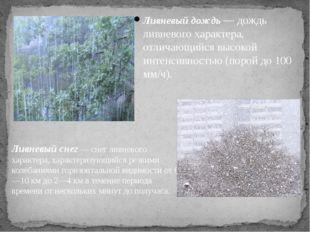 Ливневый дождь — дождь ливневого характера, отличающийся высокой интенсивност