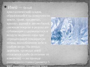 Иней— белый кристаллический осадок, образующийся на поверхности земли, траве