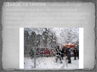 Дождь со снегом— смешанные осадки, выпадающие (чаще всего при положительной