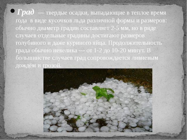 Град — твердые осадки, выпадающие в теплое время года в виде кусочков льда р...