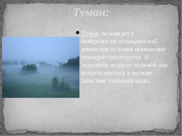 Туман возникает у поверхности охлаждённой земли при условии понижения темпер...