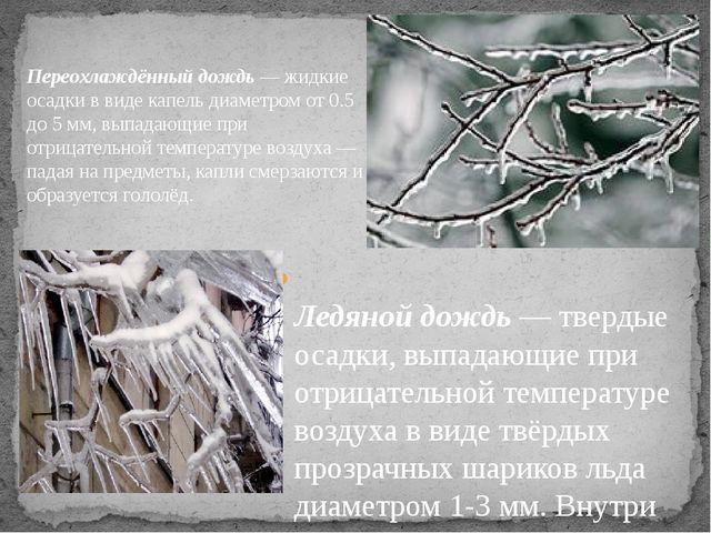 Ледяной дождь— твердые осадки, выпадающие при отрицательной температуре воз...