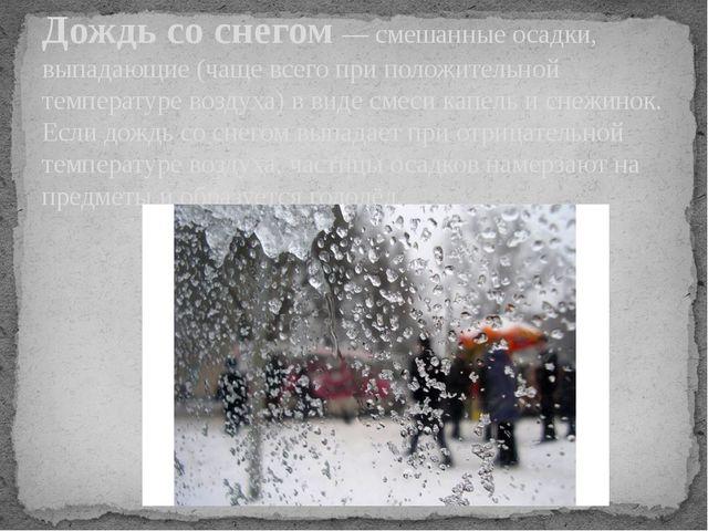Дождь со снегом— смешанные осадки, выпадающие (чаще всего при положительной...